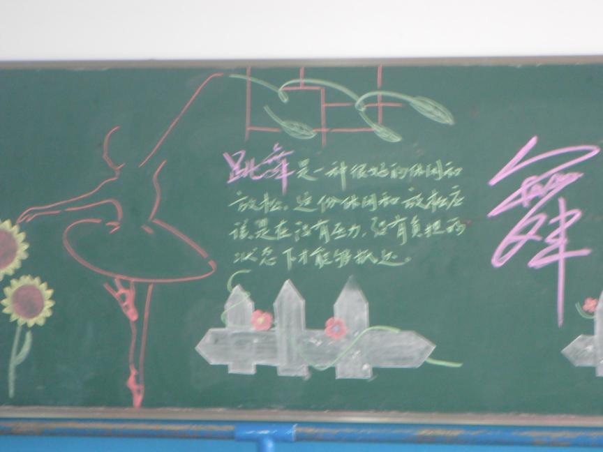 装扮舞蹈 教室 --勾画新 板报 --七小科研网